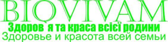 BioVivam - Семейное здоровье. Для здоровья и красоты всей семьи